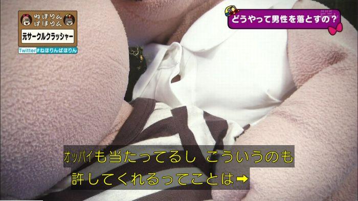 ねほりんぱほりん サークルクラッシャーのキャプ201