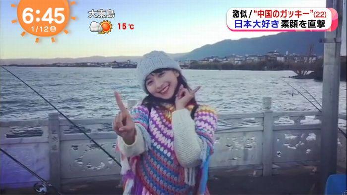 中国ガッキーのキャプ20