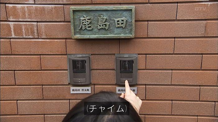 ウツボカズラの夢1話のキャプ46