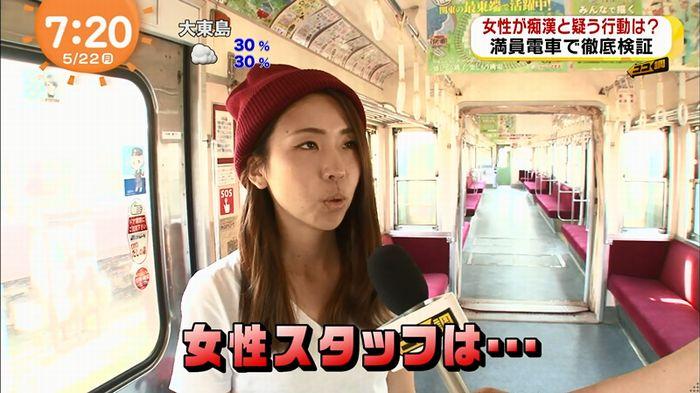 めざましTV 痴漢のキャプ54