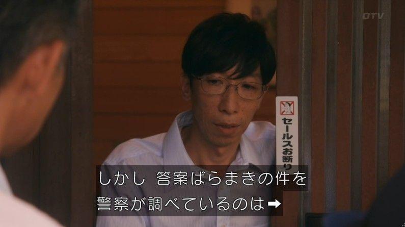 いきもの係 4話のキャプ612