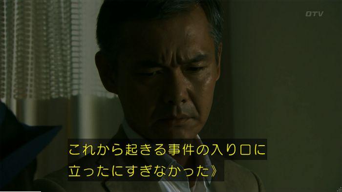 警視庁いきもの係 9話のキャプ825