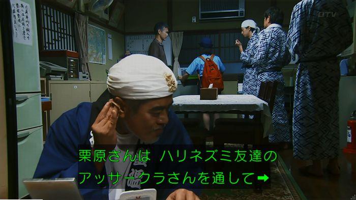 警視庁いきもの係 9話のキャプ407