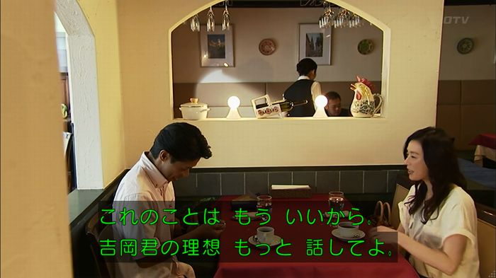 ウツボカズラの夢4話のキャプ329