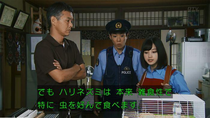 警視庁いきもの係 9話のキャプ142