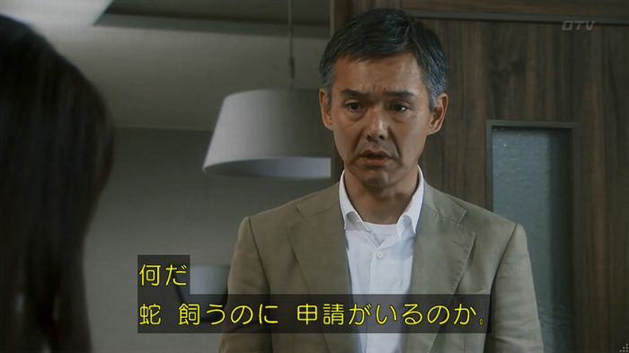 いきもの係 3話のキャプ214