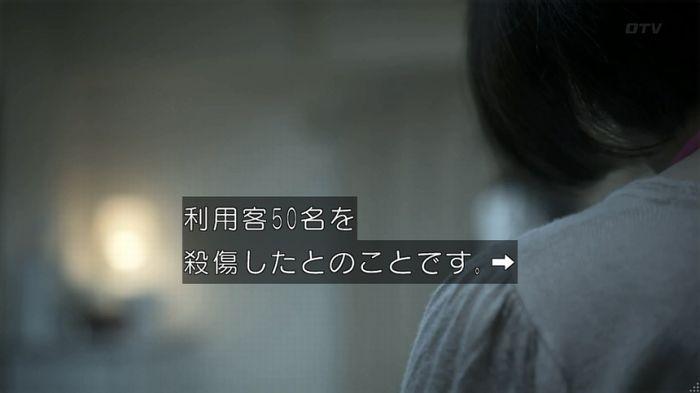 世にも奇妙な物語 夢男のキャプ277