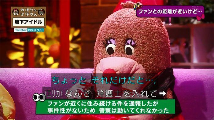 ねほりん 地下アイドル後編のキャプ158