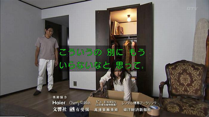 ウツボカズラの夢5話のキャプ664