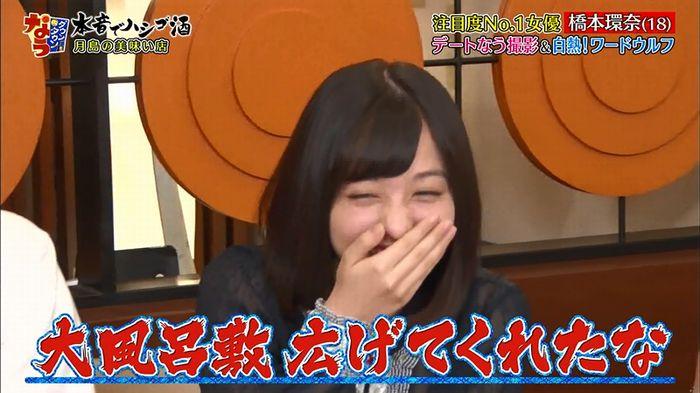 ダウンタウンなう 橋本環奈のキャプ51