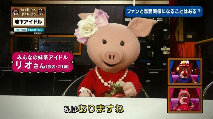 ねほりん 地下アイドル後編のキャプ290