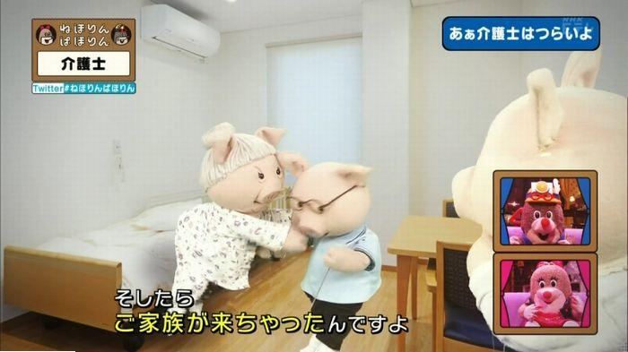 ねほりん介護士のキャプ200