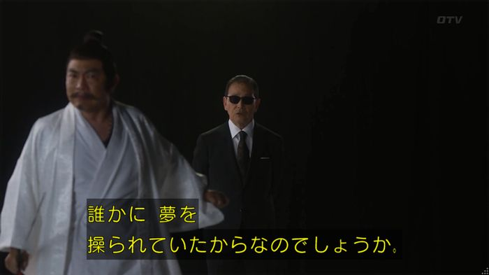 世にも奇妙な物語 夢男のキャプ39