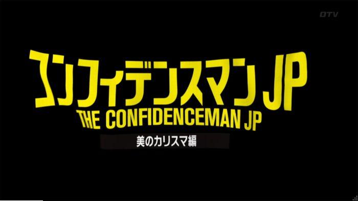 コンフィデンスマンJP8話のキャプ168