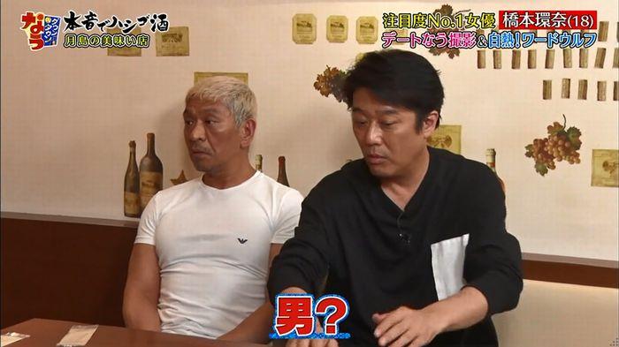 ダウンタウンなう 橋本環奈のキャプ36