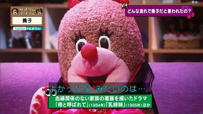 ねほりん 養子回のキャプ91