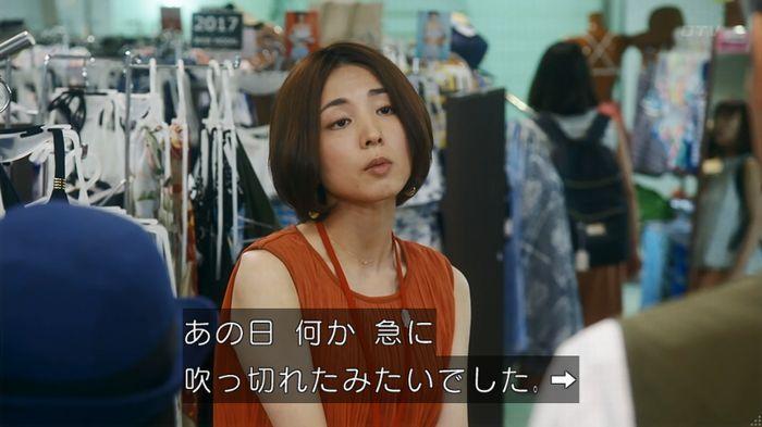 いきもの係 5話のキャプ397