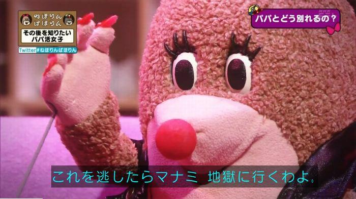 ねほりんぱほりんのキャプ219