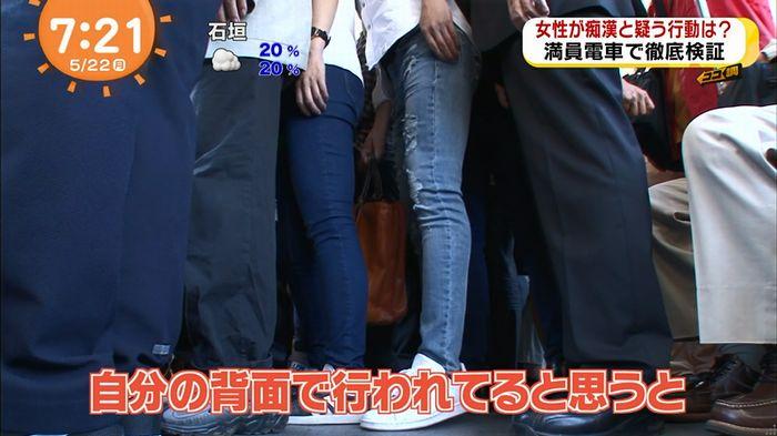 めざましTV 痴漢のキャプ64