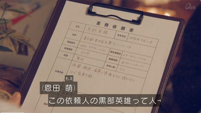 家政婦のミタゾノ 7話のキャプ46