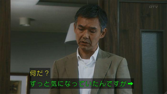 いきもの係 3話のキャプ225