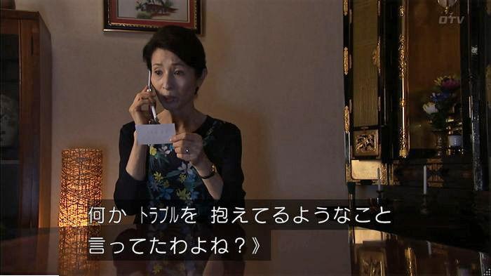 ウツボカズラの夢7話のキャプ94