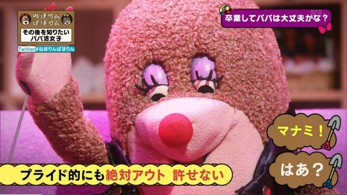 ねほりんぱほりんのキャプ164