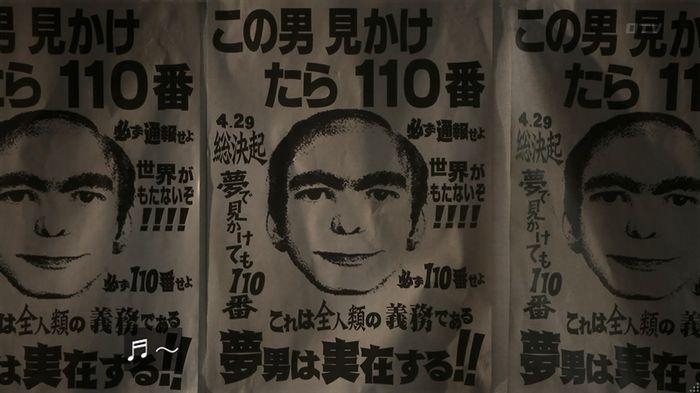 世にも奇妙な物語 夢男のキャプ297