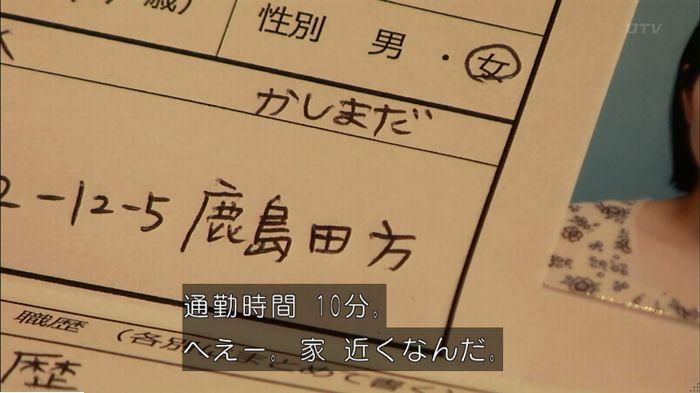 ウツボカズラの夢6話のキャプ41