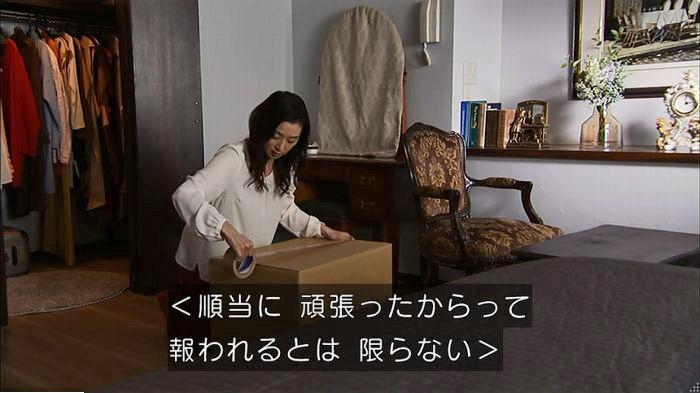 ウツボカズラの夢5話のキャプ677