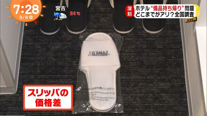めざましTVのキャプ65