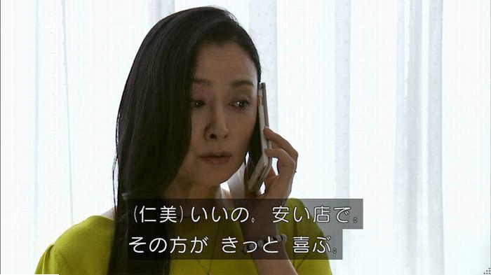 ウツボカズラの夢5話のキャプ89