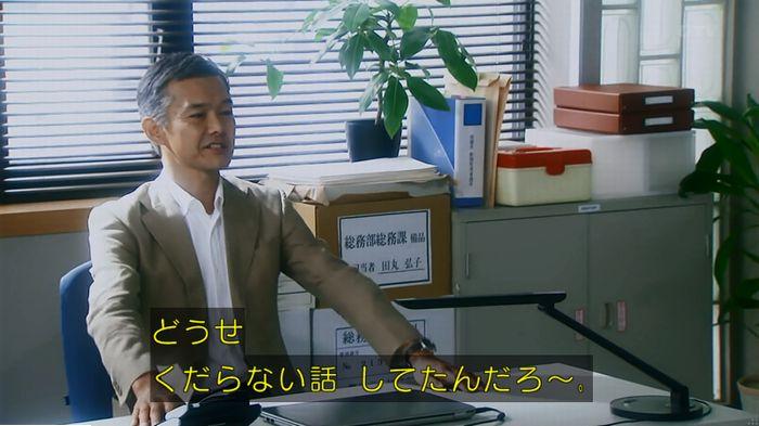 警視庁いきもの係 最終話のキャプ803