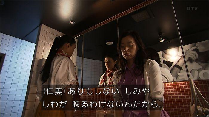 ウツボカズラの夢2話のキャプ366