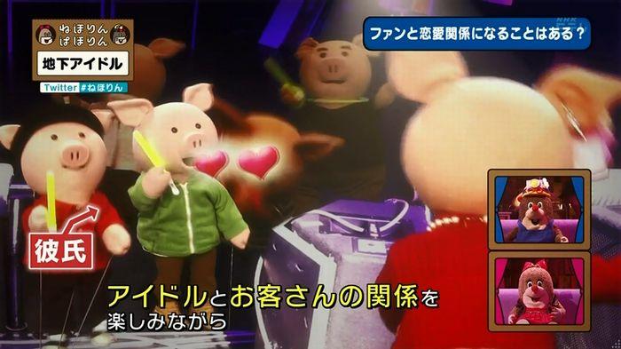 ねほりん 地下アイドル後編のキャプ302