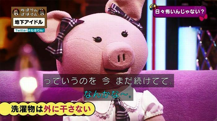 ねほりん 地下アイドル後編のキャプ200