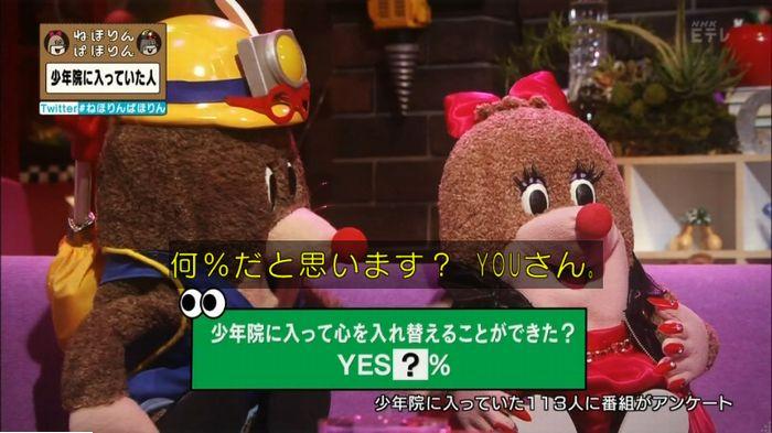 ねほりんぱほりんのキャプ213