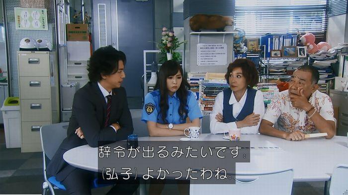 警視庁いきもの係 最終話のキャプ795