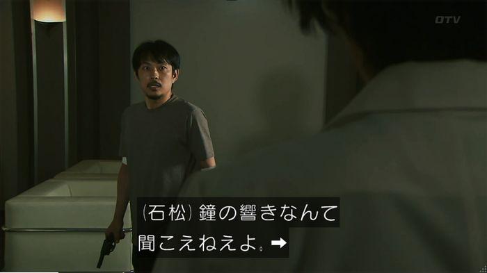 警視庁いきもの係 最終話のキャプ565