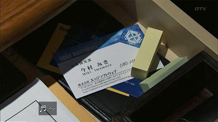 ウツボカズラの夢5話のキャプ123