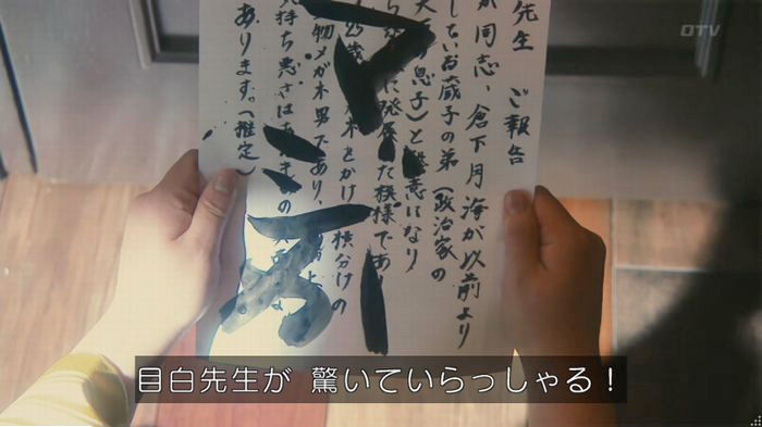 海月姫7話のキャプ224