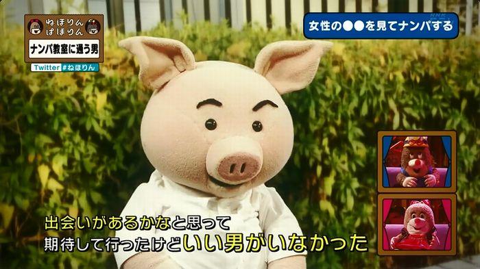 ねほりん ナンパ回のキャプ203