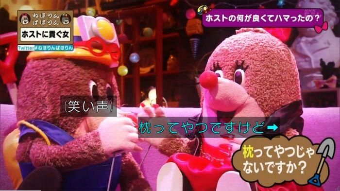 ねほりんぱほりんのキャプ225