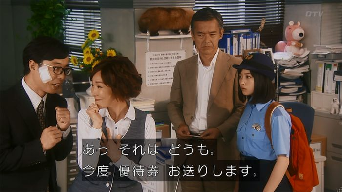 いきもの係 5話のキャプ323