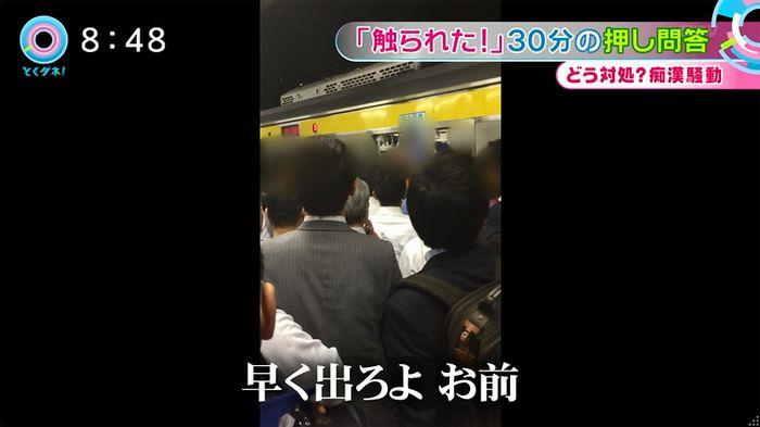 とくダネ! 平井駅痴漢のキャプ49