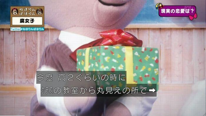 ねほりん腐女子回のキャプ466