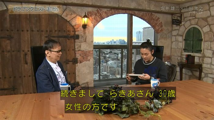 NHKドラクエSPのキャプ314