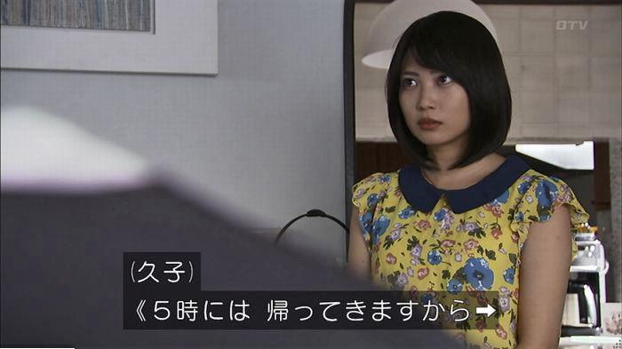 ウツボカズラの夢7話のキャプ394