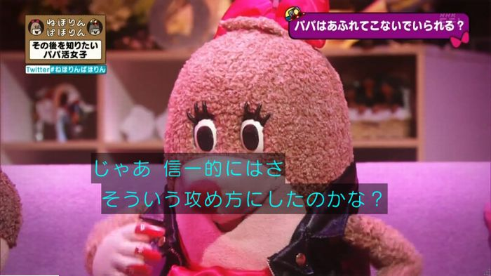 ねほりんぱほりんのキャプ80