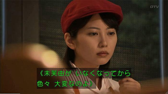 ウツボカズラの夢6話のキャプ416